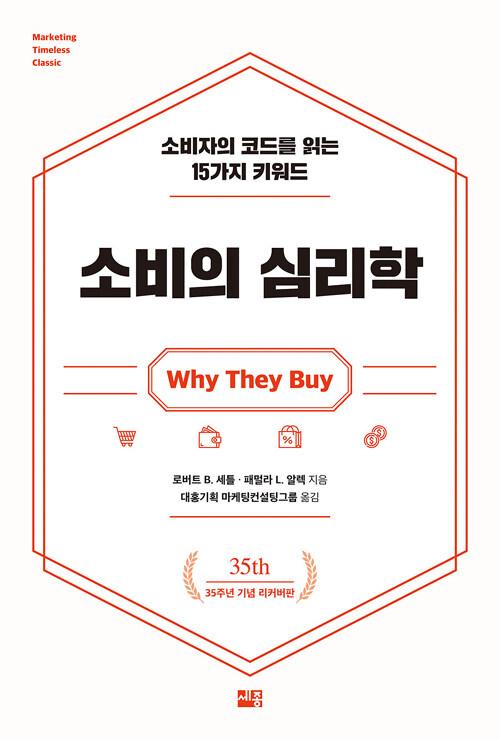 소비의 심리학 : 소비자의 코드를 읽는 15가지 키워드 / 개정판