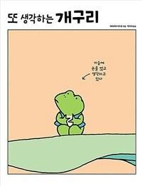 또 생각하는 개구리