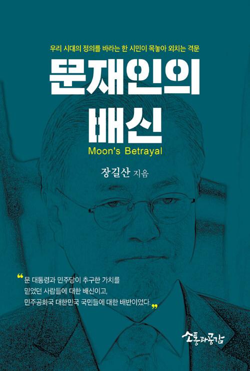 문재인의 배신(背信) : '촛불정부'의 민주주의 탈선과 역주행