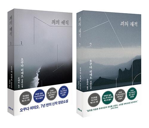 [세트] 죄의 궤적 1~2 - 전2권