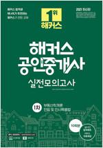 2021 해커스 공인중개사 실전모의고사 1차 10회분