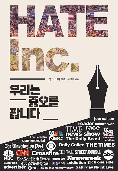 헤이트 : 우리는 증오를 팝니다