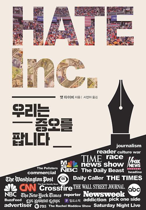 Hate Inc. : 우리는 증오를 팝니다