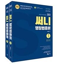 2022 써니 행정법총론 (기출지문 암기 App 이용쿠폰 제공) - 전2권