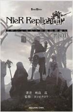 小說NieR Replicant ver.1.22474487139... 《ゲシュタルト計畵回想錄》 File01