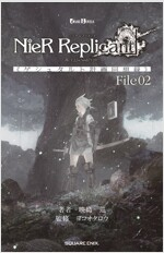小說NieR Replicant ver.1.22474487139... 《ゲシュタルト計畵回想錄》 File02