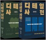 [세트] 디테일 사전 (총2권)