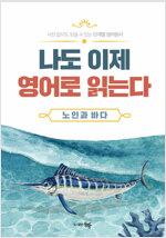단계별 영어원서 나도 이제 영어로 읽는다 : 노인과 바다