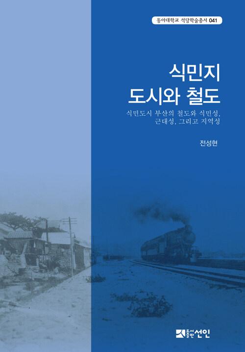 식민지 도시와 철도 : 식민도시 부산의 철도와 식민성, 근대성, 그리고 지역성