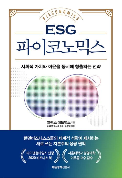 ESG 파이코노믹스 : 사회적 가치와 이윤을 동시에 창출하는 전략