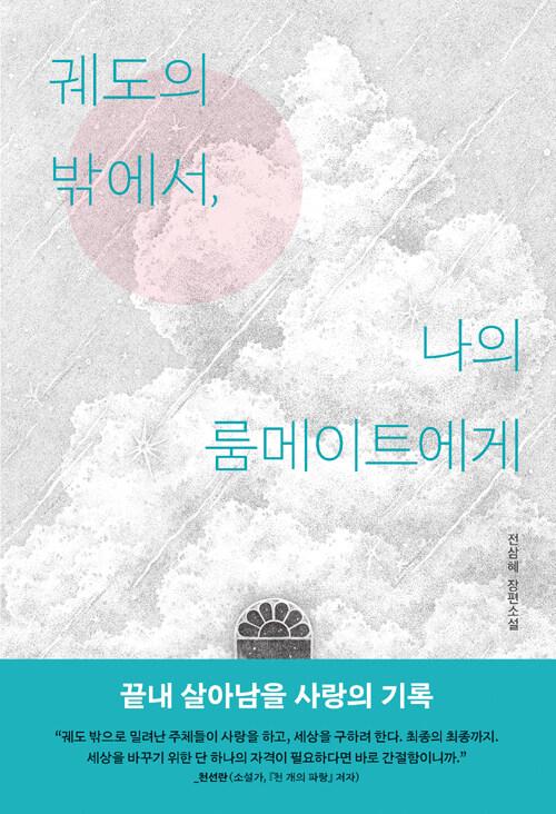 궤도의 밖에서, 나의 룸메이트에게 : 전삼혜 장편소설