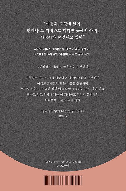 초와 그녀 : 김효나 소설