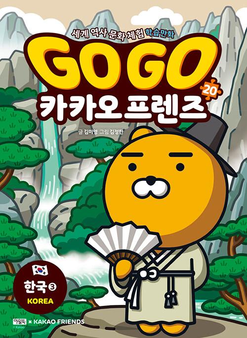 Go Go 카카오프렌즈 20 : 한국 3