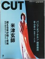 CUT(カット) 2021年 7月號