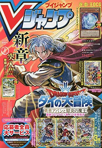 V (ブイ) ジャンプ 2021年 08月號 [雜誌] (月刊, 雜誌)
