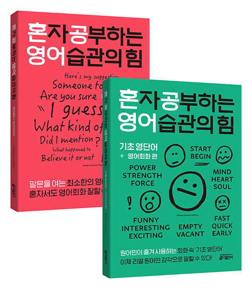[세트] 혼자 공부하는 영어 습관의 힘 : 영어패턴 + 영어회화 + 기초 영단어 + 영어회화 편