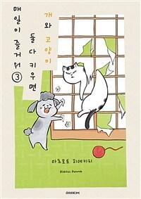 [고화질] 개와 고양이 둘 다 키우면 매일이 즐거워 03