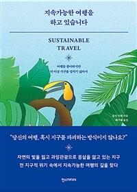 지속가능한 여행을 하고 있습니다 : 여행을 좋아하지만 더 이상 지구를 망치기 싫어서
