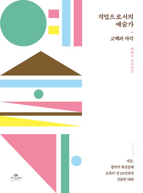 직업으로서의 예술가 : 박희아 인터뷰집