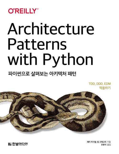 파이썬으로 살펴보는 아키텍처 패턴 : TDD, DDD, EDM 적용하기