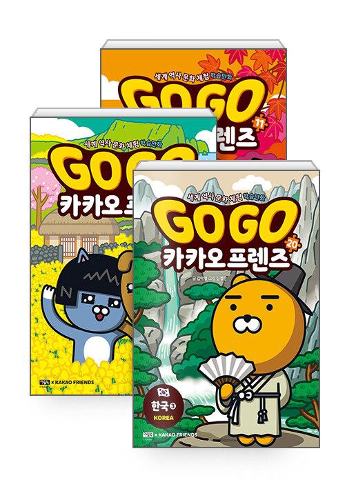 [세트] Go Go 카카오프렌즈 : 한국 1~3 세트 - 전3권
