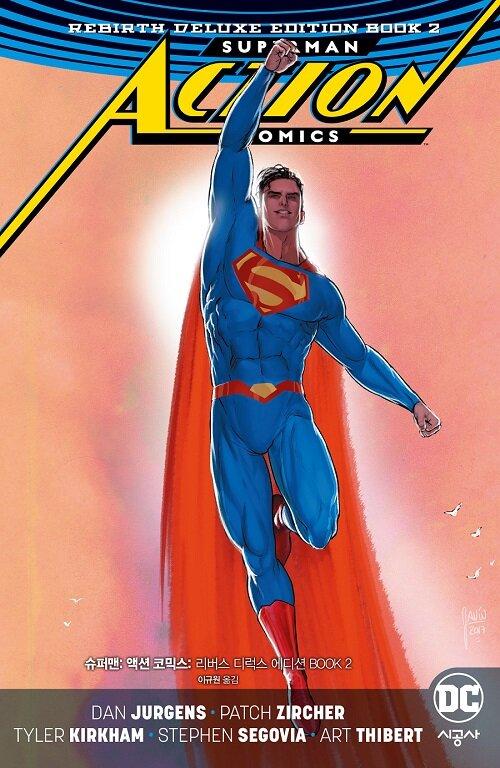 슈퍼맨 : 액션 코믹스 : 리버스 디럭스 에디션 BOOK 2