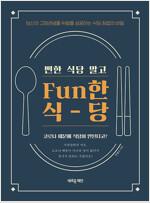 Fun한 식당