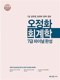 2021 오정화 회계학 7급 파이널 완성