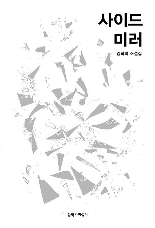 사이드미러 : 김덕희 소설집