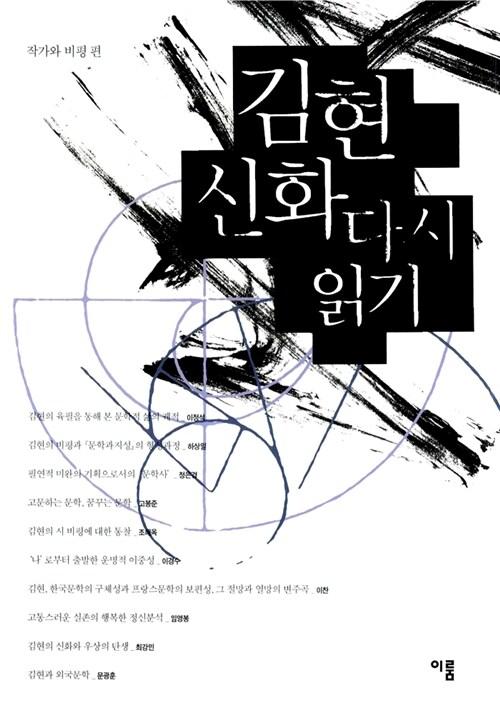 김현 신화 다시 읽기