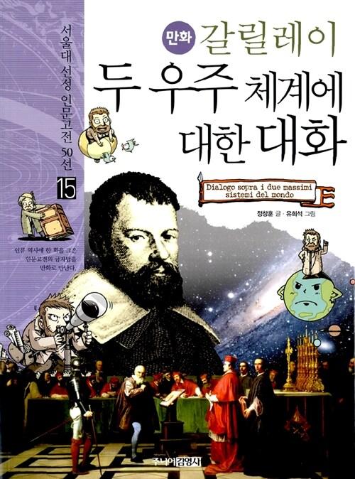 만화 갈릴레이 두 우주 체계에 대한 대화