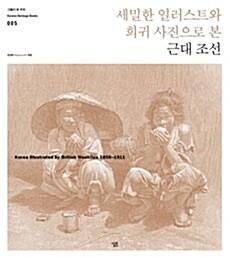 세밀한 일러스트와 희귀 사진으로 본 근대 조선