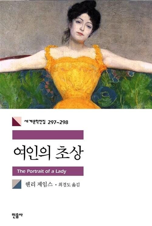 여인의 초상 - 세계문학전집 297~298 (합본)