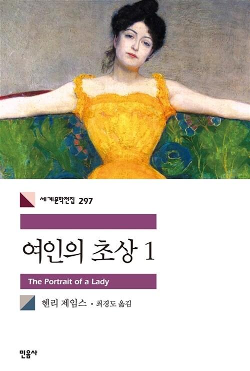 여인의 초상 1