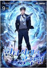 헌터시대의 공무원 9 (완결)