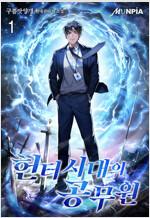 헌터시대의 공무원 1