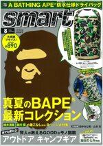 smart (スマ-ト) 2021年 08月號 (雜誌, 月刊)
