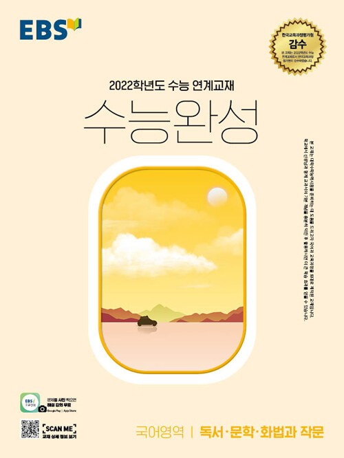 EBS 수능완성 국어영역 독서·문학·화법과 작문 (2021년)