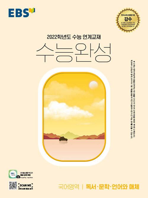 EBS 수능완성 국어영역 독서·문학·언어와 매체 (2021년)