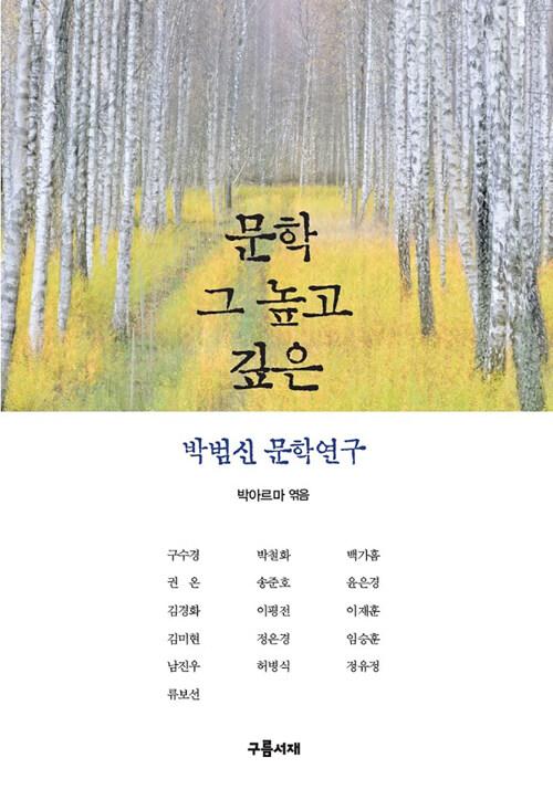 문학 그 높고 깊은 : 박범신 문학연구