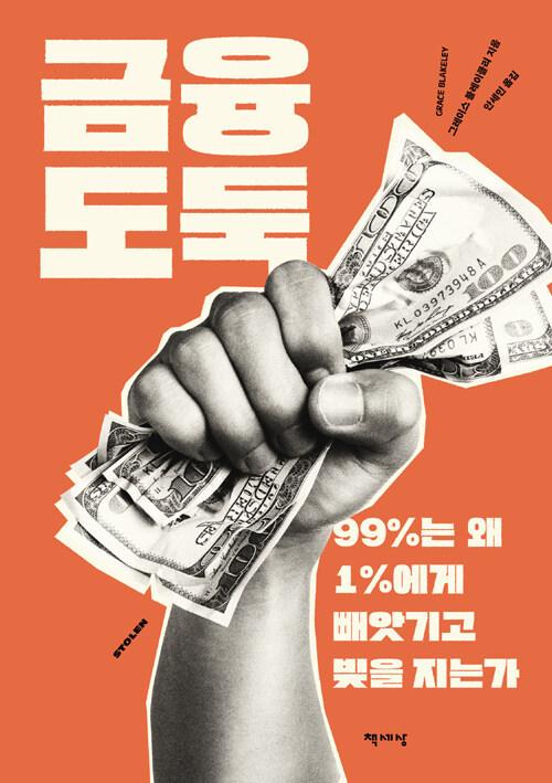 금융 도둑 : 99%는 왜 1%에게 빼앗기고 빚을 지는가