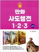 만화 사도행전 1~3 세트 - 전3권