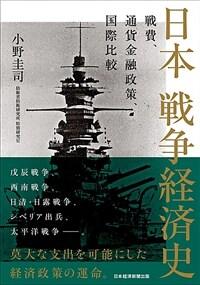 日本戦争経済史 : 戦費, 通貨金融政策, 国際比較