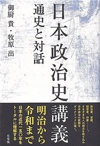 日本政治史講義 : 通史と対話