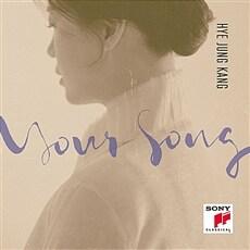강혜정 - YOUR SONG (한국 가곡집)