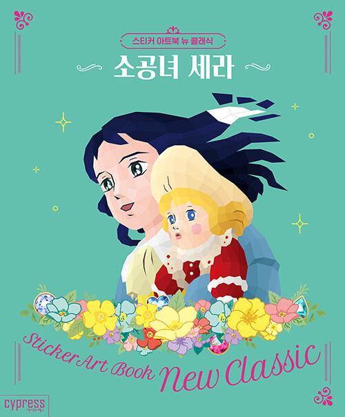 스티커 아트북 뉴 클래식 : 소공녀 세라