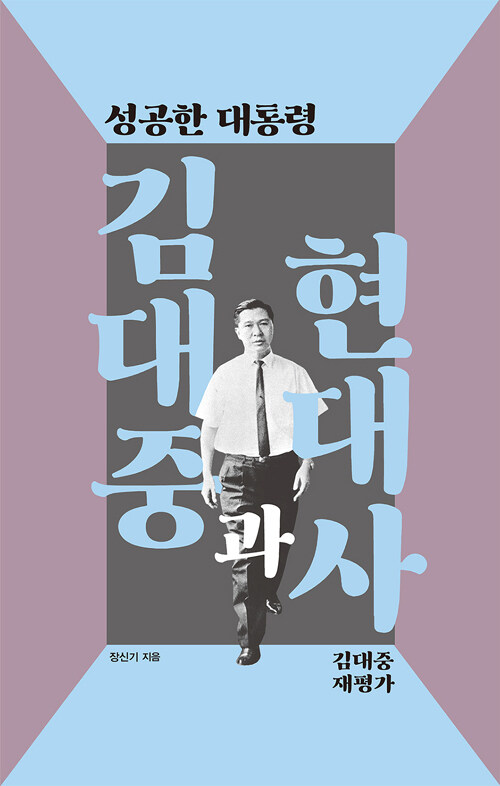 (성공한 대통령) 김대중과 현대사 : 김대중 재평가
