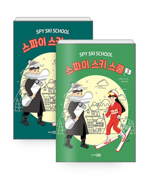 [세트] 스파이 스키 스쿨 1~2 세트 - 전2권