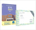 방구석 미술관 2 : 한국 (100쇄 기념 스페셜 에디션)