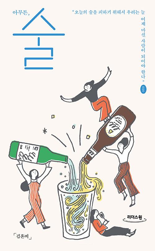 [큰글자도서] 아무튼, 술